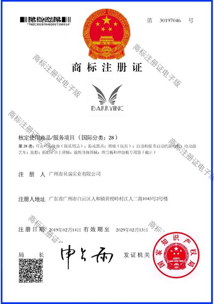 Guangzhou Barry Industrial Co., Ltd